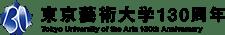 東京藝術大学 130周年 Tokyo University of the Arts 130th Anniversary