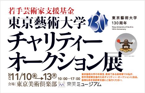 「東京藝術大学若手芸術家支援基金」チャリティー・オークション展